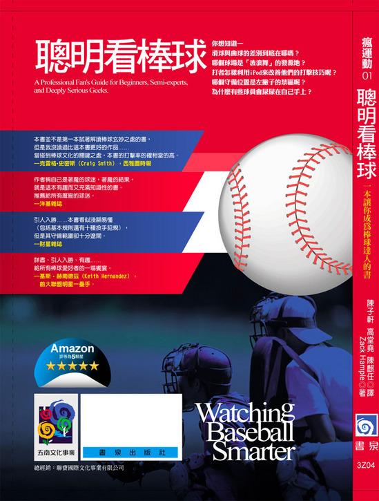 WBS_taiwanese_back_cover.jpg