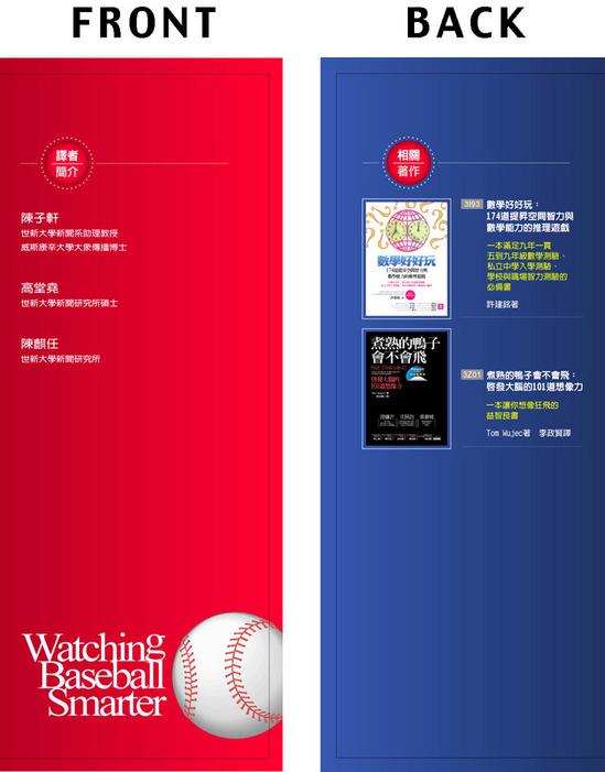 WBS_taiwanese_flaps.jpg