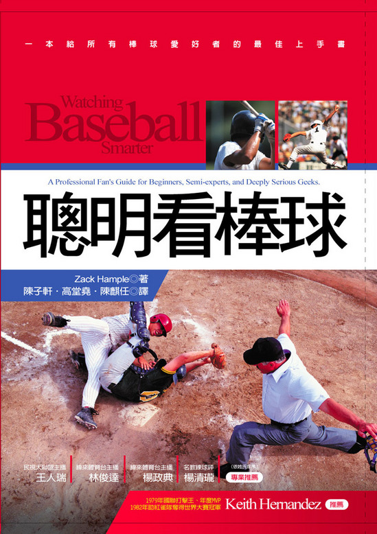 WBS_taiwanese_front_cover.jpg