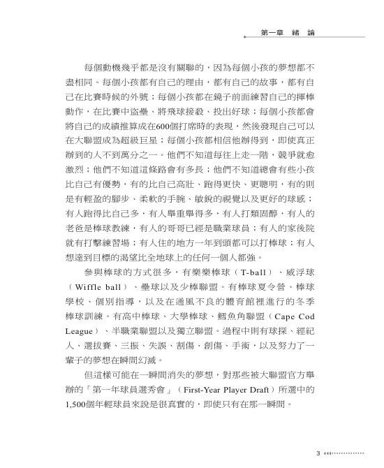 WBS_taiwanese_sample_page3.jpg