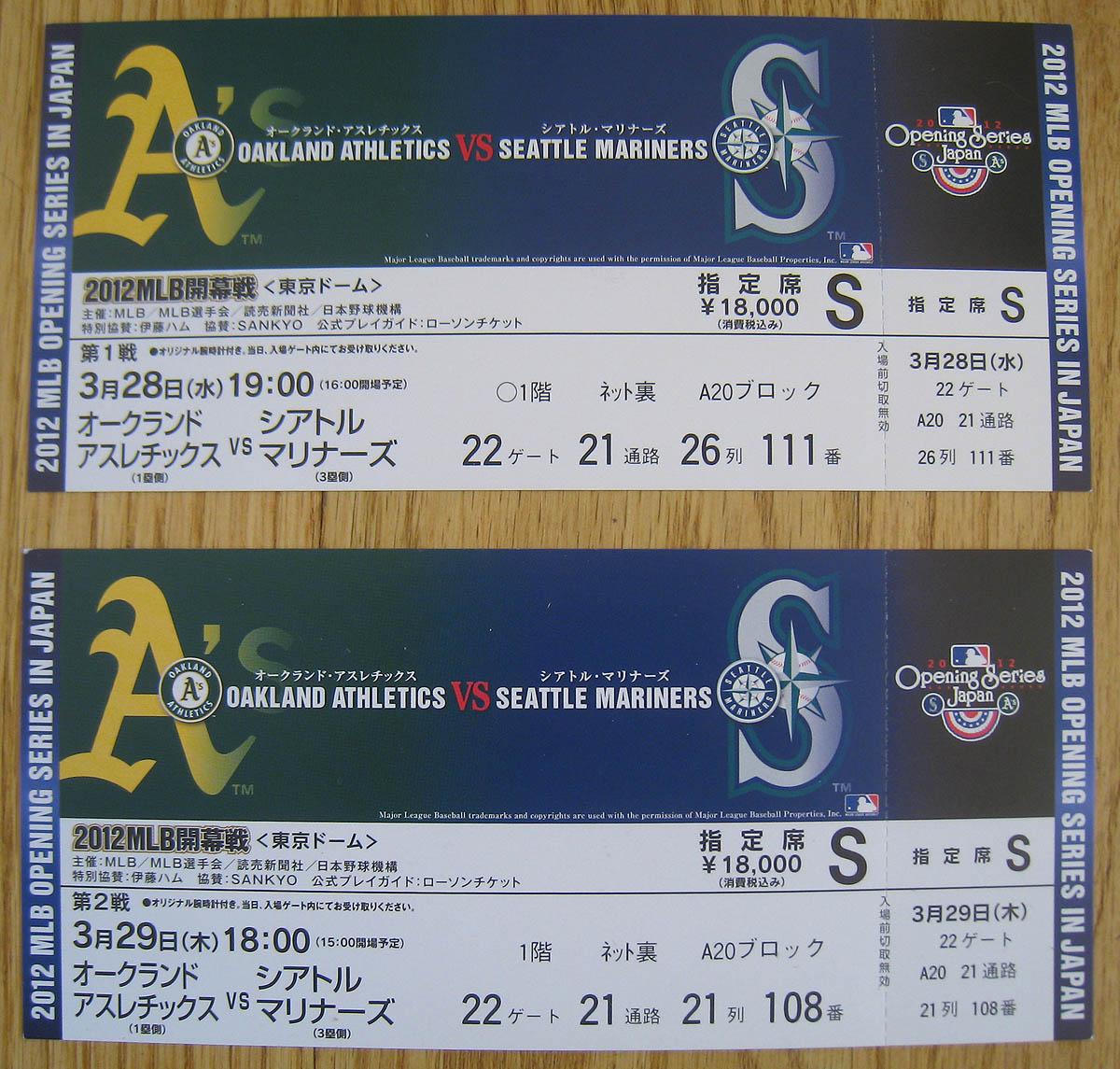 japanese baseball tickets the baseball collector